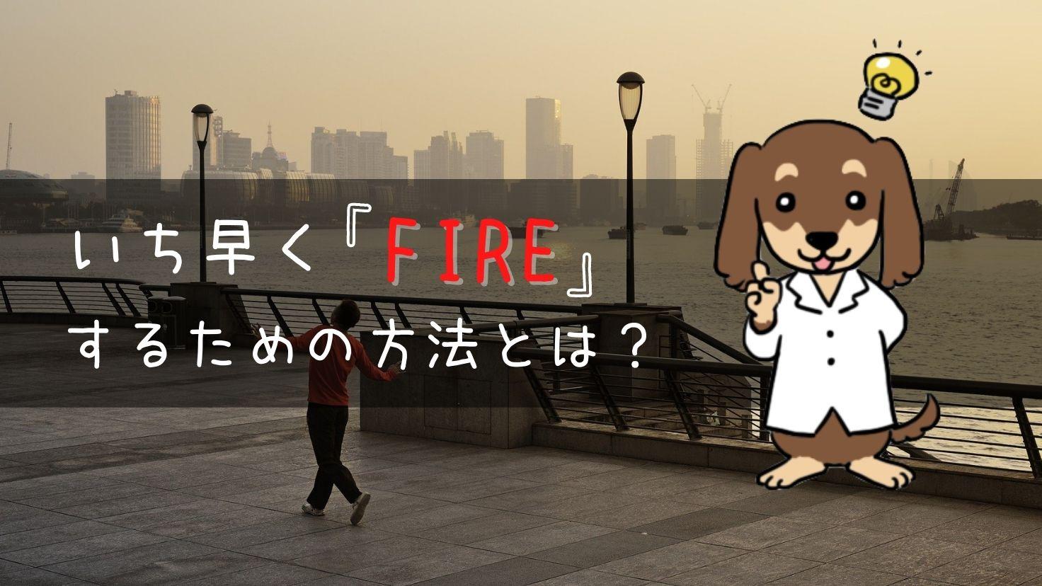 FIREのアイキャッチ画像